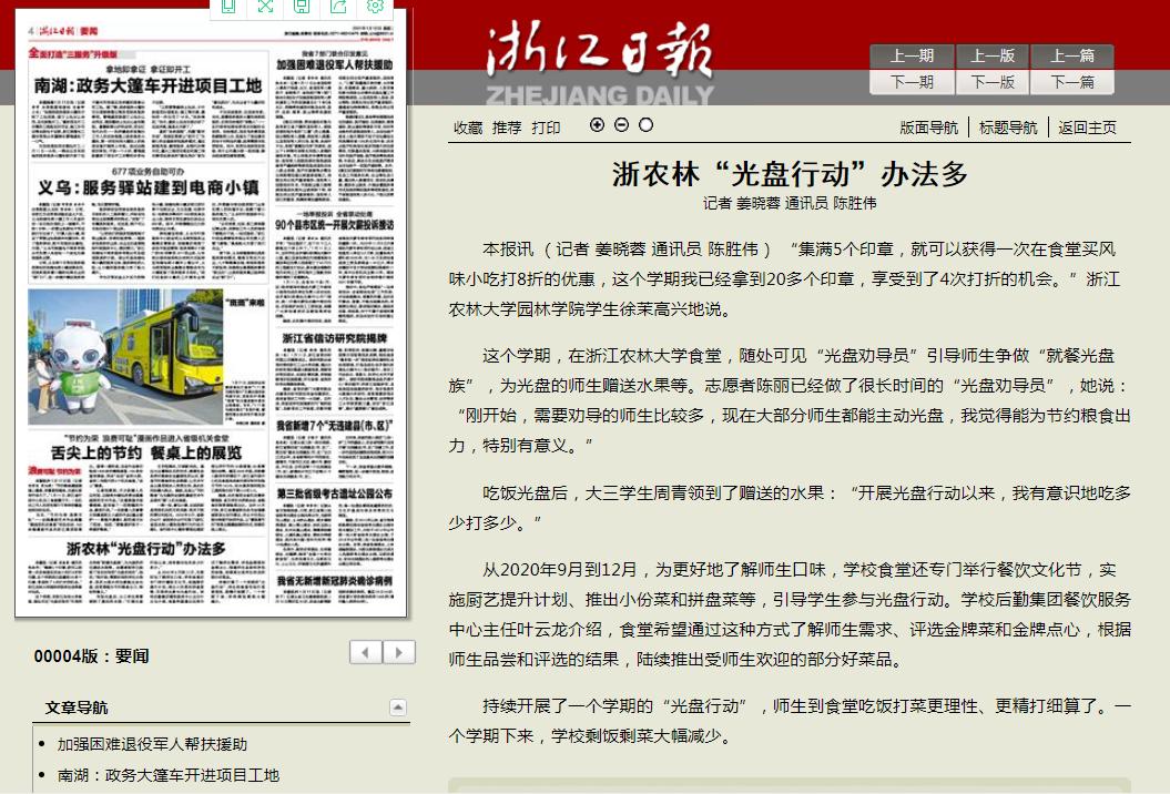 """《浙江日报》:浙农林""""光盘行动""""办法多图片"""