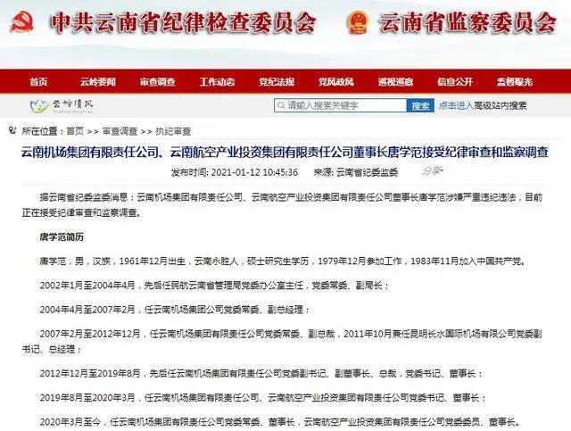 云南机场集团董事长唐学范被查 前任董事长已被公诉图片