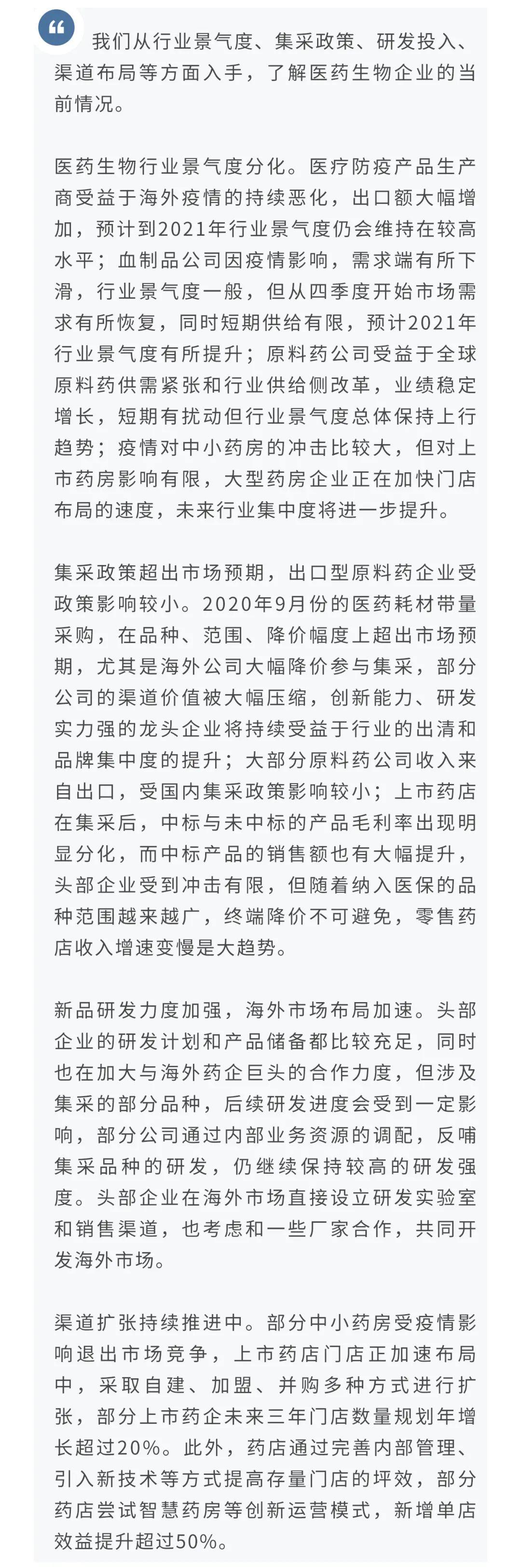 【产品】百家企业调研第7期(二)—医药生物企业调研总结