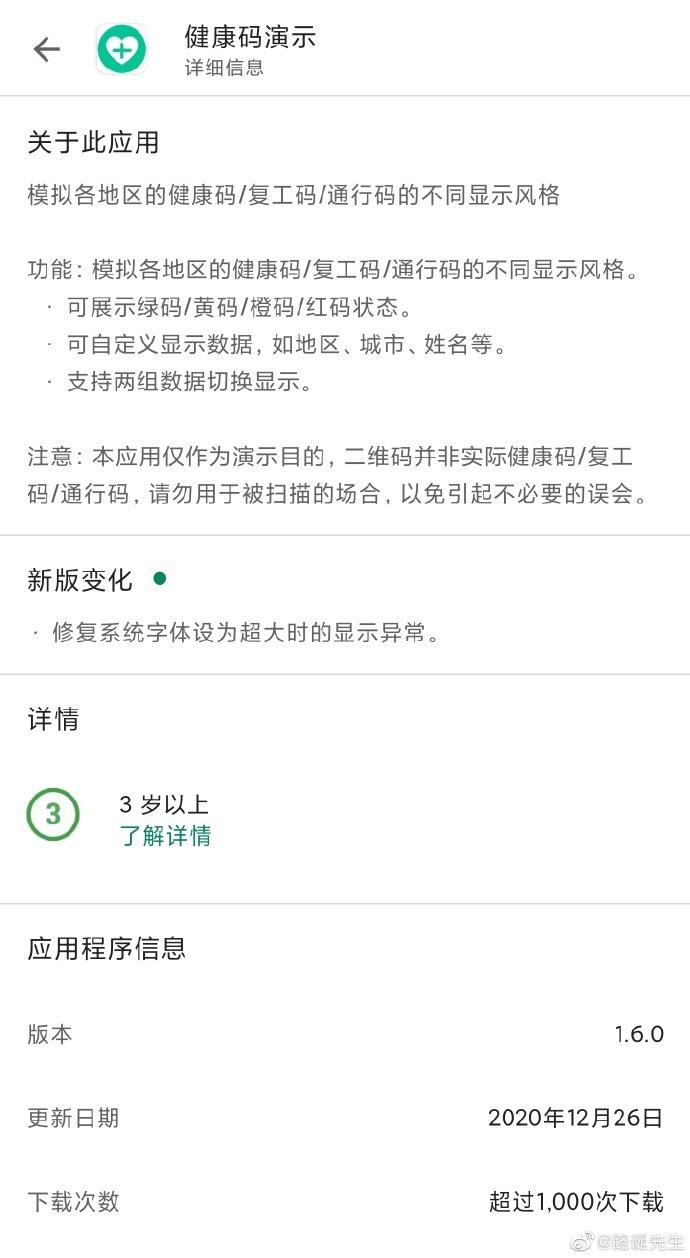 谷歌Play商店出现模拟「健康码」应用,杭州警方已介入调查