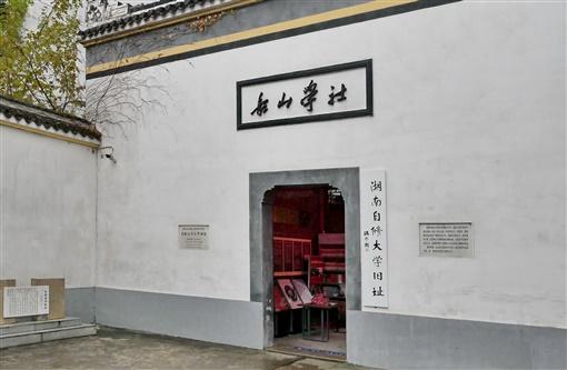 """湖南自修大学:最早培养革命人才的""""职业学校""""图片"""