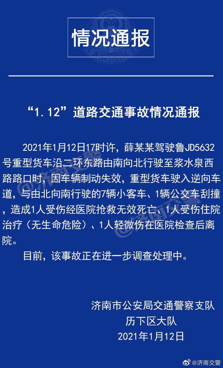山东济南1辆大货车与7辆客车1辆公交相撞 致1人死亡