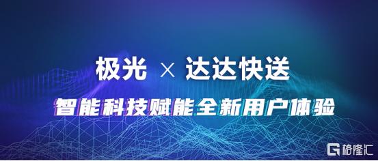 极光(JG.US)携手中国领先的本地即时配送平台达达快送,智能科技赋能全新用户体验