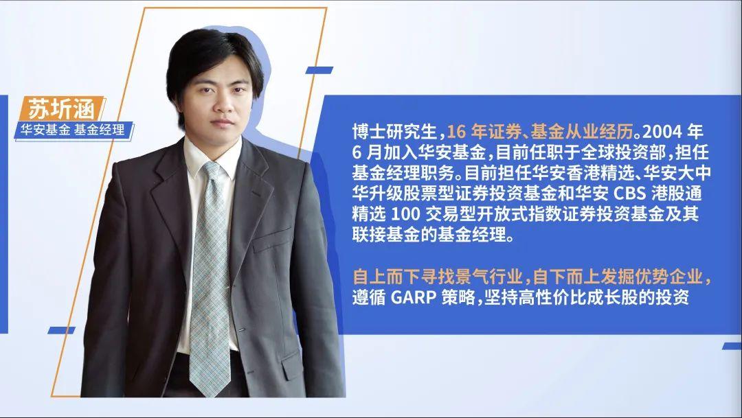 华安基金苏圻涵:2021港股投资何去何从?