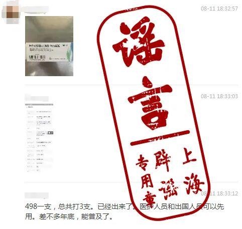 """中国疫苗流入国外""""黑市""""?为了敛财,这群人有多疯狂?"""