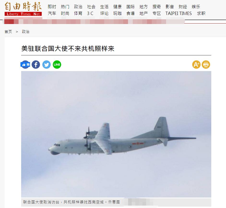 岛内绿媒:美常驻联合国代表不来,解放军军机也照样来图片