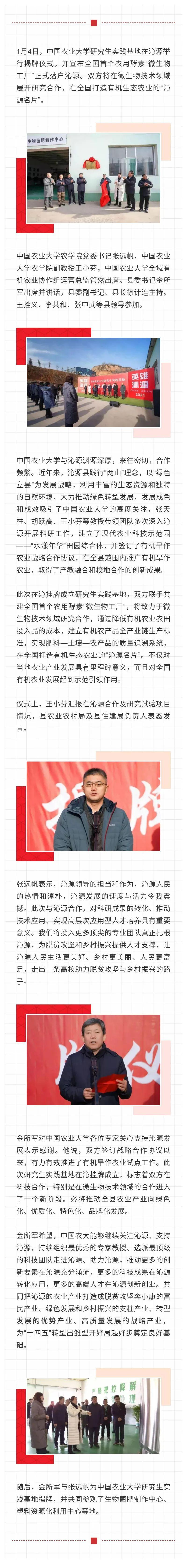 """中国农大与沁源联手建立""""微生物工厂""""图片"""
