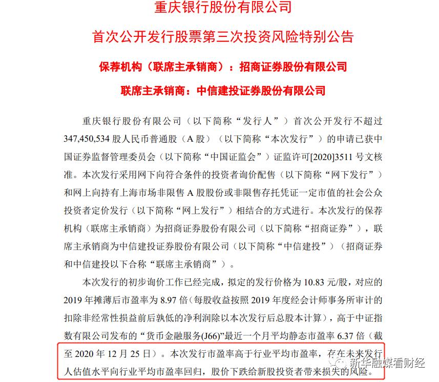 """重庆银行A股发行价是H股2.5倍,""""破发""""压力大投资者望而却步"""