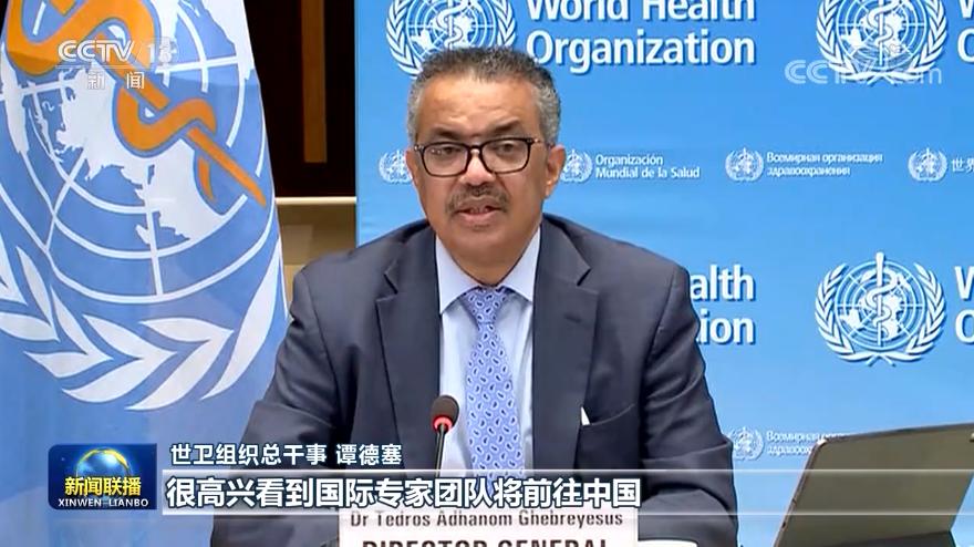 世卫组织总干事谭德塞感谢中国等国支持病毒溯源工作