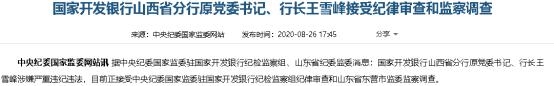 半年8位金融系统原厅官落马 山西省反腐风暴延续