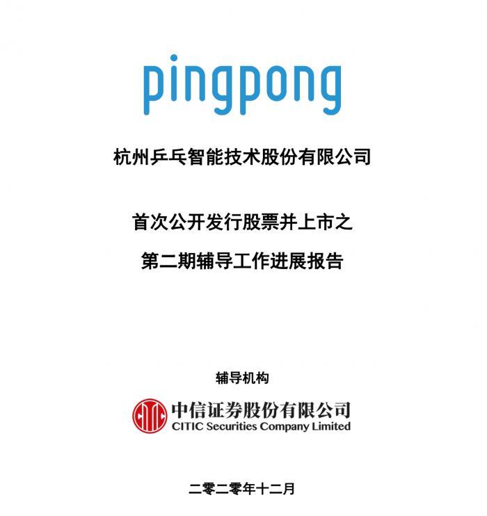 跨境支付服务商乒乓智能欲IPO:富达、广发信德、杭高投均参投