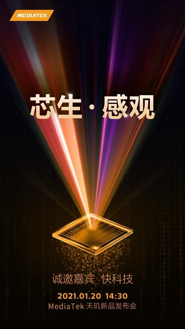 卢伟冰发文暗示!Redmi K40或首发天玑6nm旗舰芯片