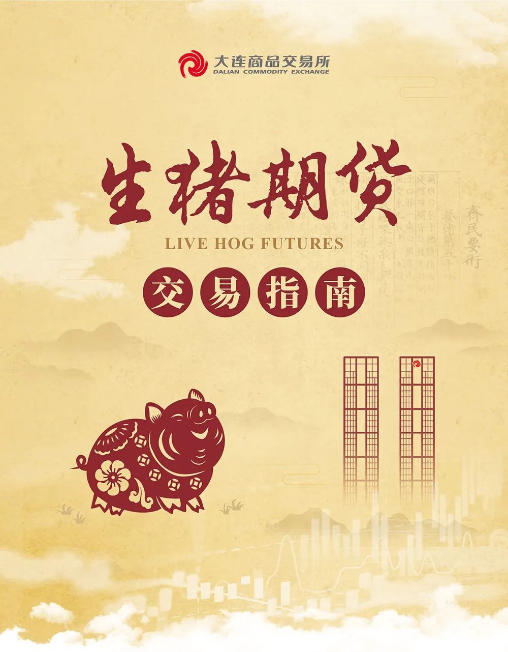 【生猪期货交易指南】第1期:生猪期货、现货市场关系及风险防范(内附全文链接)