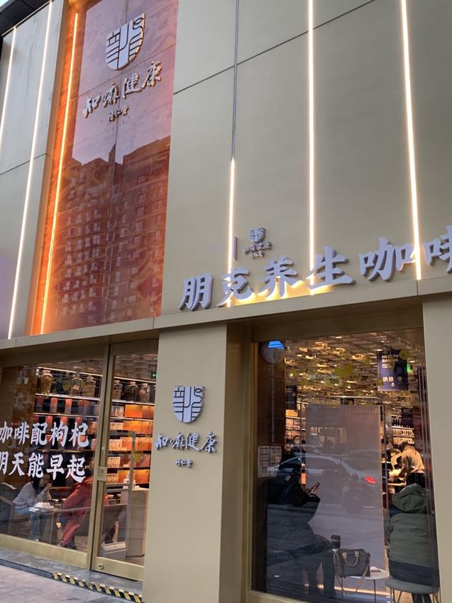 同仁堂卖养生咖啡成爆款 老字号品牌转型是否可持续