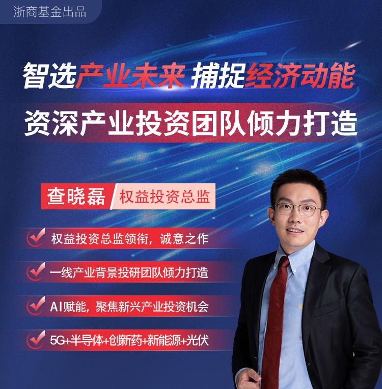 【开年巨献】双五星基金经理掌舵,浙商智选经济动能混合基金1月18日正式发行!
