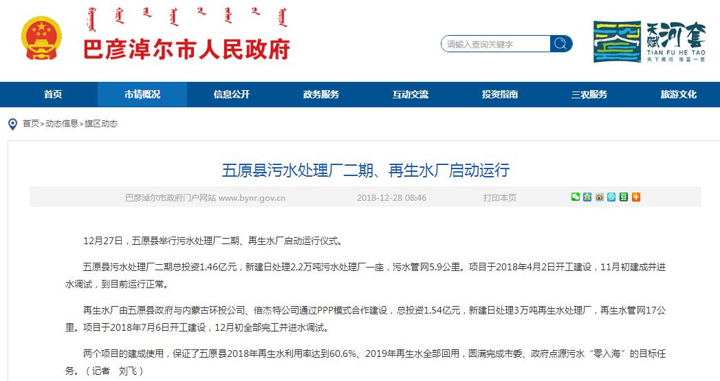 倍杰特IPO的招股书,是否戳穿了巴彦淖尔市的谎言?