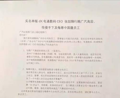 电通数码多名离职员工实名举报CEO行贿广汽高层 电通回应