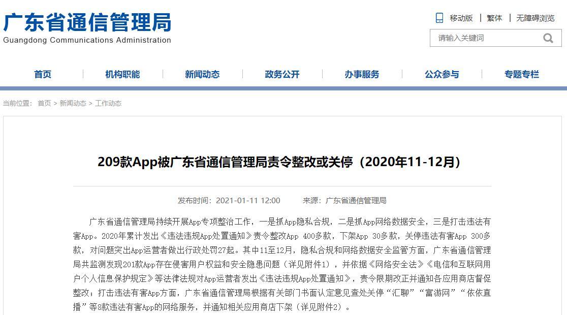 存在侵害用户权益行为 招联消金APP好期货遭广东责令整改