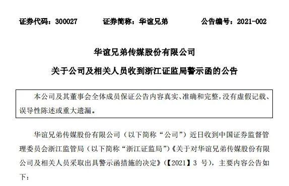 华谊兄弟及王忠军等高管收警示函!不到三年巨亏超50多亿