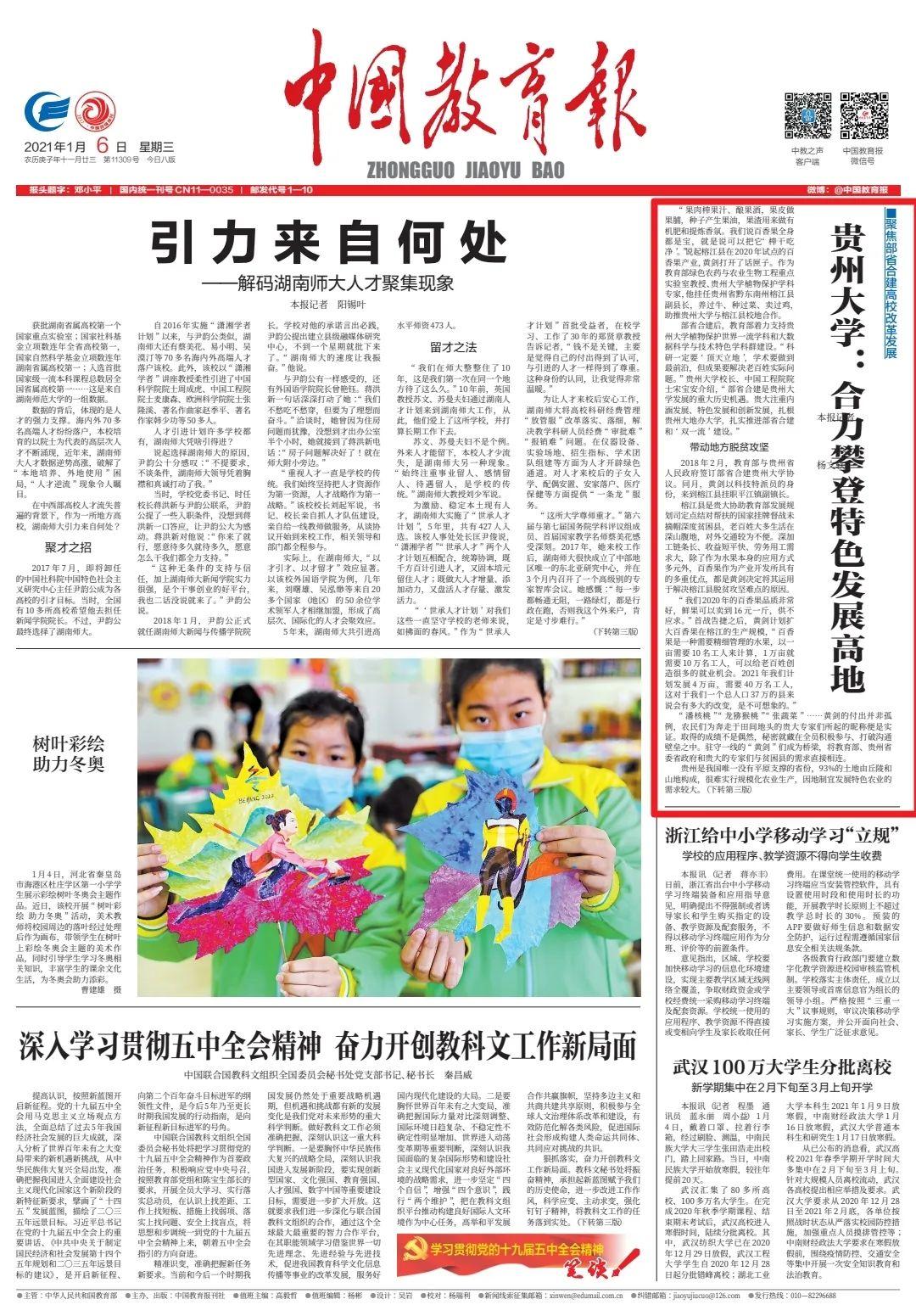《中国教育报》头版报道贵州大学合力攀登特色发展高地图片