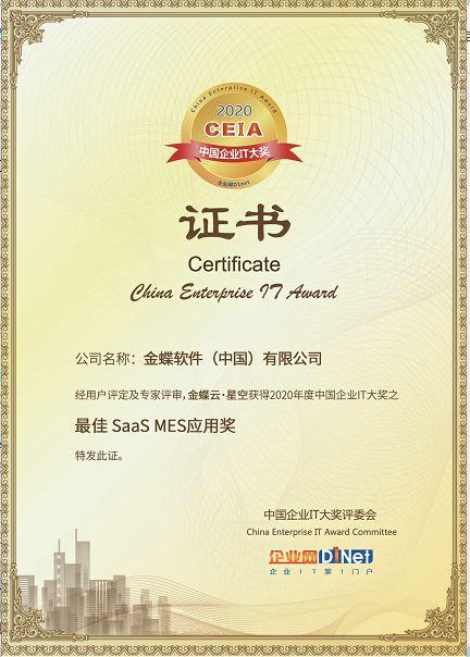 """金蝶荣获2020 CEIA中国企业IT大奖之""""最佳SaaS MES应用奖"""""""