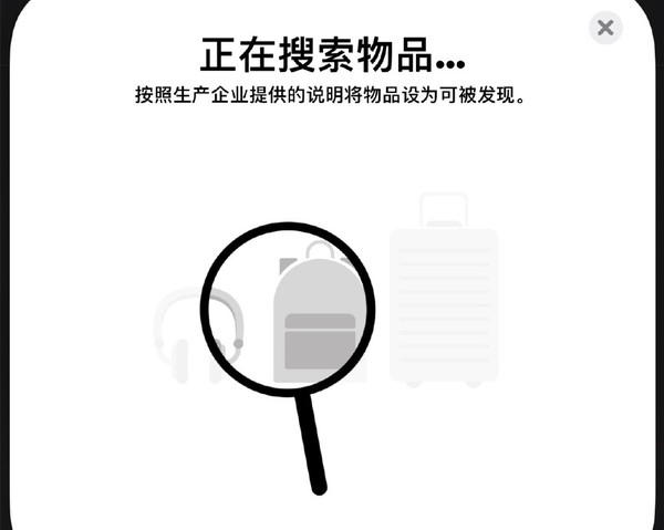 苹果AirTag查找网页已上线!与查找iPhone非常相似