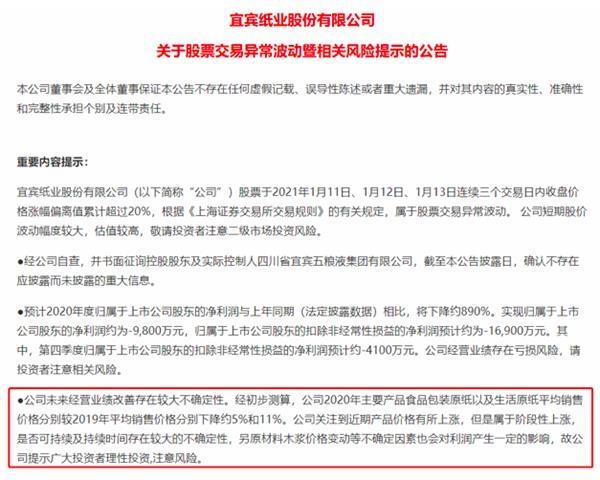 业绩亏损近亿元 游资凶猛扫货 6连板牛股紧急公告来了!
