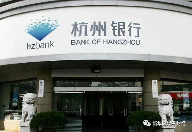 杭州银行8亿元借款或难收回 信用减值损失飙升至74亿