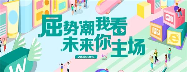 屈臣氏牵手Moka:新零售人力资源的数字化、品牌和组织合力创新