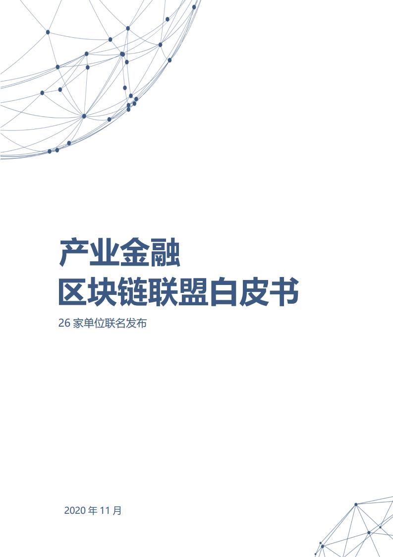 宝武集团&京东数科:2020产业金融区块链联盟白皮书