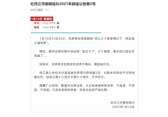 黑龙江林口县三个警察确诊?官方:谣言!图片