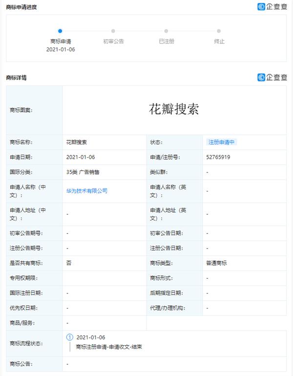 """华为申请""""花瓣搜索""""、""""花瓣地图""""商标"""