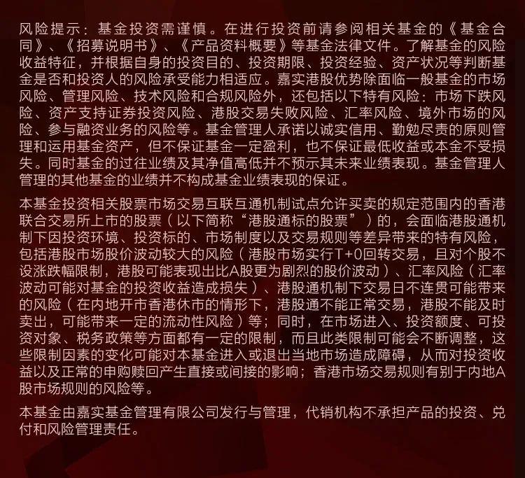 【张金涛新基明日首发】港风来袭,港股优势借风而起!