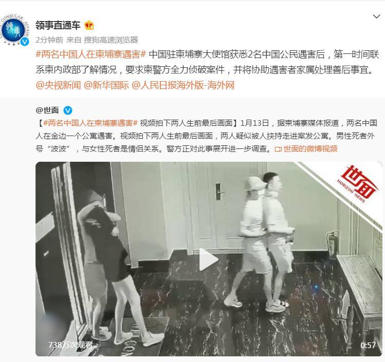两名中国人在柬埔寨遇害 外交部领事保护中心回应图片