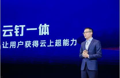 阿里云智能总裁张建锋:云钉一体将有机会重塑整个软件开发体系