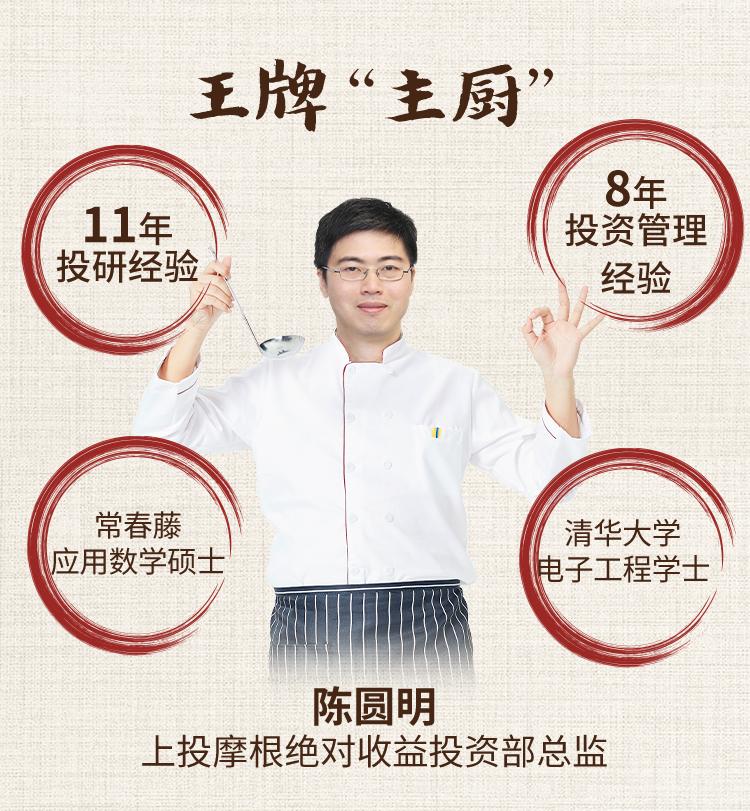 """【王牌献礼】固收+王牌""""主厨""""为你献上冬日靓汤"""