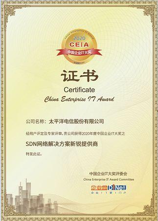 """太平洋电信荣获2020 CEIA""""SDN网络解决方案新锐提供商"""""""