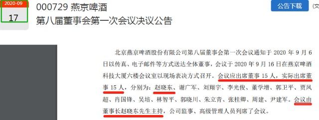 """燕京啤酒""""无主""""三个月股价扛不住了 2021年走向天堂还是地狱"""