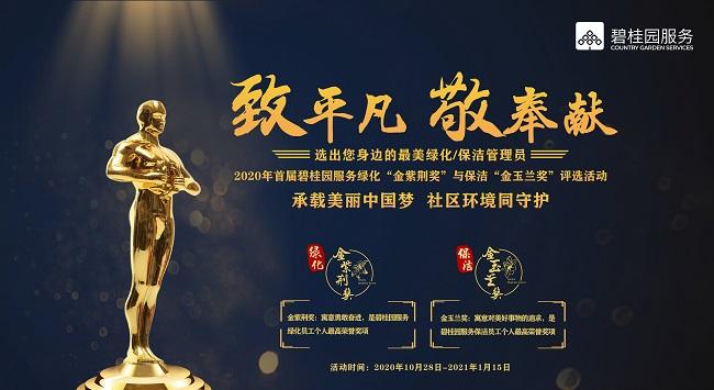 """碧桂园服务金紫荆奖、金玉兰奖公布,多位""""防疫英雄""""获殊荣"""