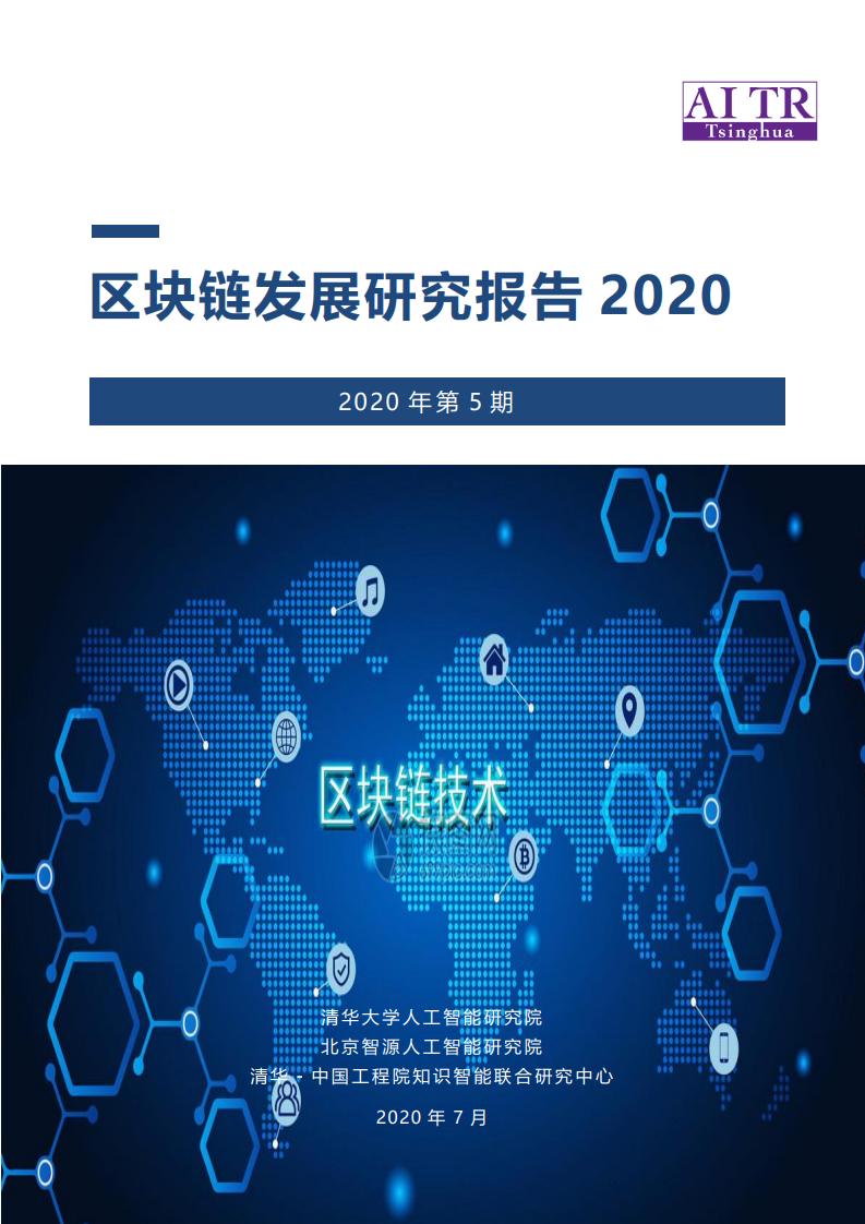 AMiner:2020年区块链发展研究报告