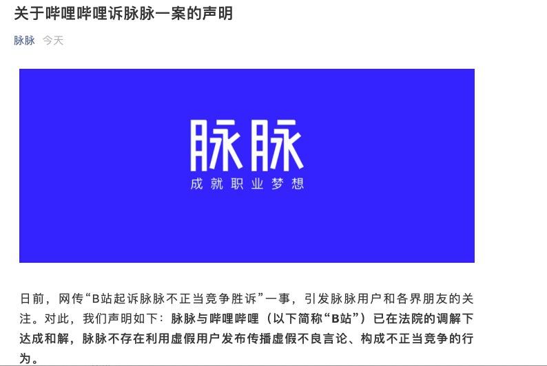 """脉脉发布声明回应网传""""B站起诉不正当竞争胜诉"""":与哔哩哔哩已和解"""