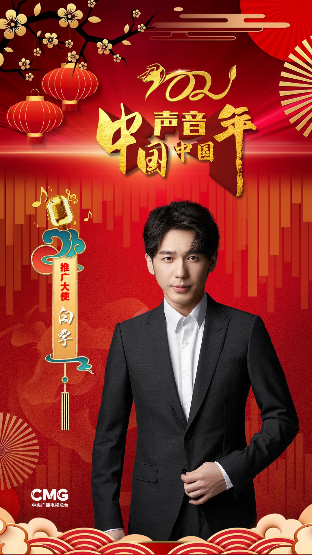 《中国声音中国年》六位宣传大使来了!