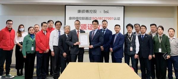 康师傅获得BSI颁发的ISO/IEC 27001国际权威认证