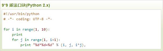 云计算开发:Python练习实例-输出 9*9 乘法口诀表