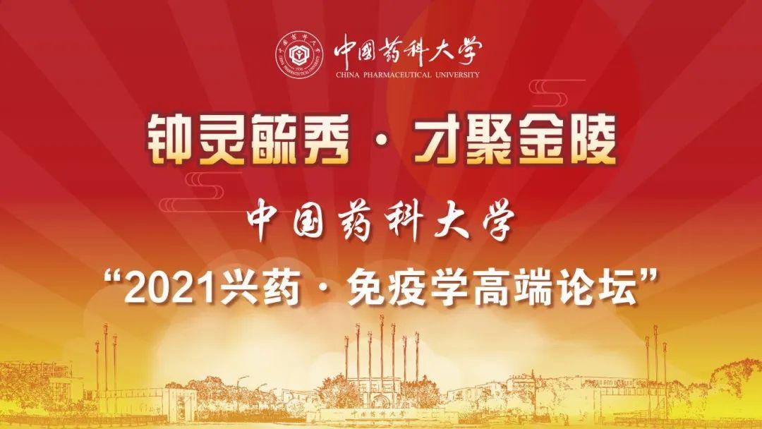 """中国药科大学""""2021兴药·免疫学高端论坛""""启幕图片"""