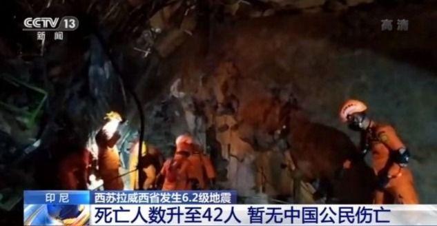 印尼地震死亡人数升至42人 暂无中国公民伤亡