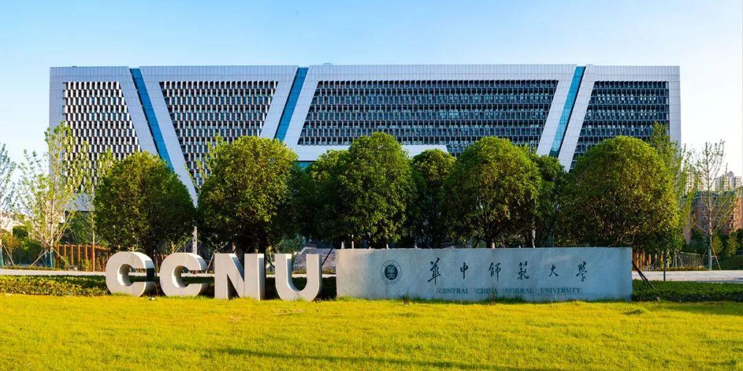 职等你来!华中师范大学2021年管理岗位和专技岗位招聘公告图片