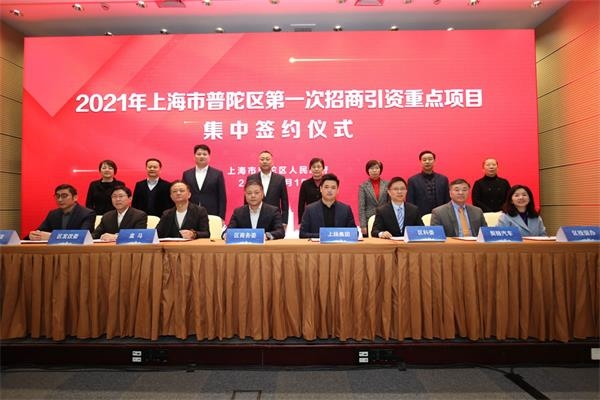 """原标题:阿里数农新零售基地、闻泰5G终端产业园……""""蝶变""""普陀2021年重点项目开工"""