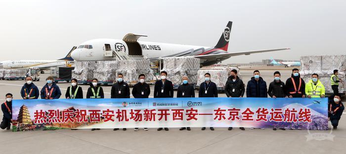 西安 - 东京全货运航线开通 由顺丰航空执飞
