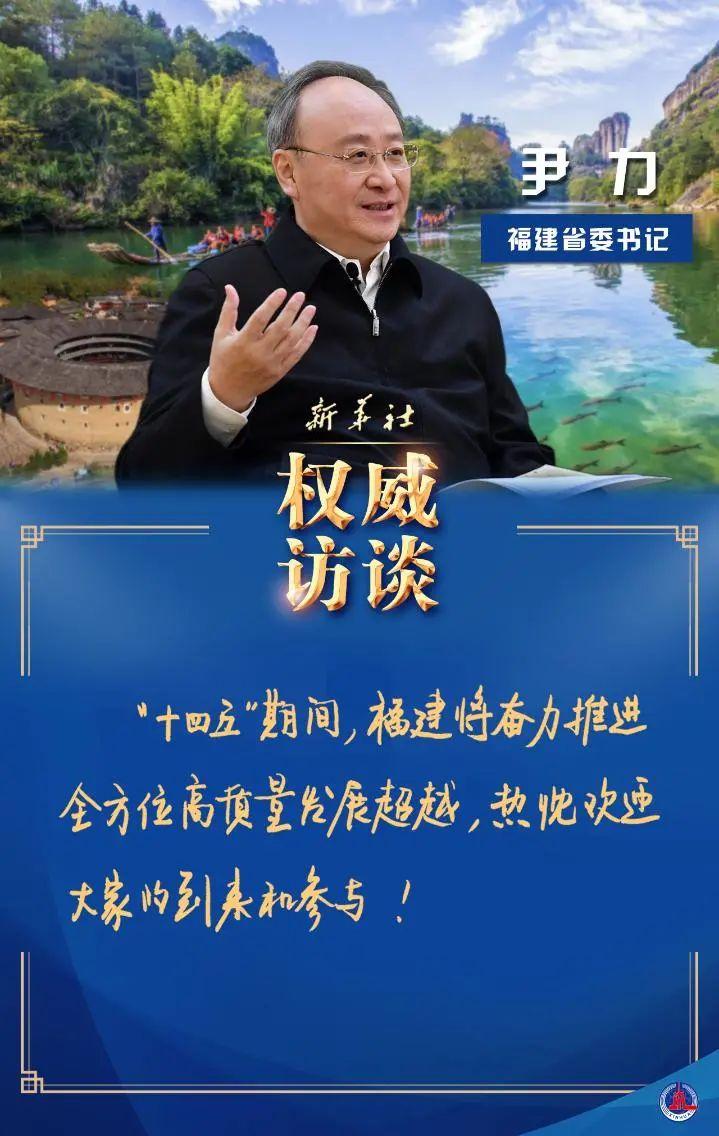 权威访谈|福建省委书记尹力谈激活赶超发展第一动力图片